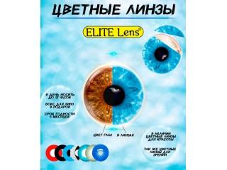 Купить синие линзы для зрения в Украине