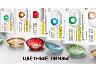 Линзы цветные Украина