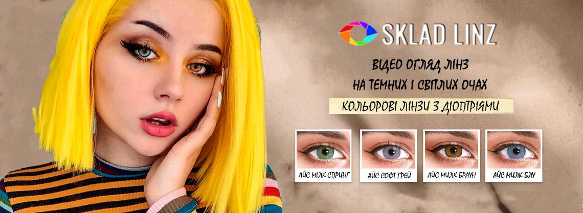 кольорові лінзи з діоптріями Україна